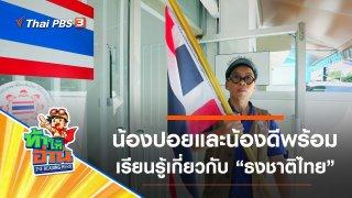 ธงชาติไทย : น้องปอยและน้องดีพร้อม