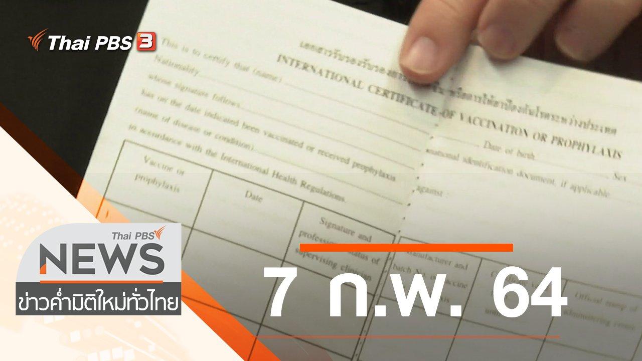 ข่าวค่ำ มิติใหม่ทั่วไทย - ประเด็นข่าว (7 ก.พ. 64)