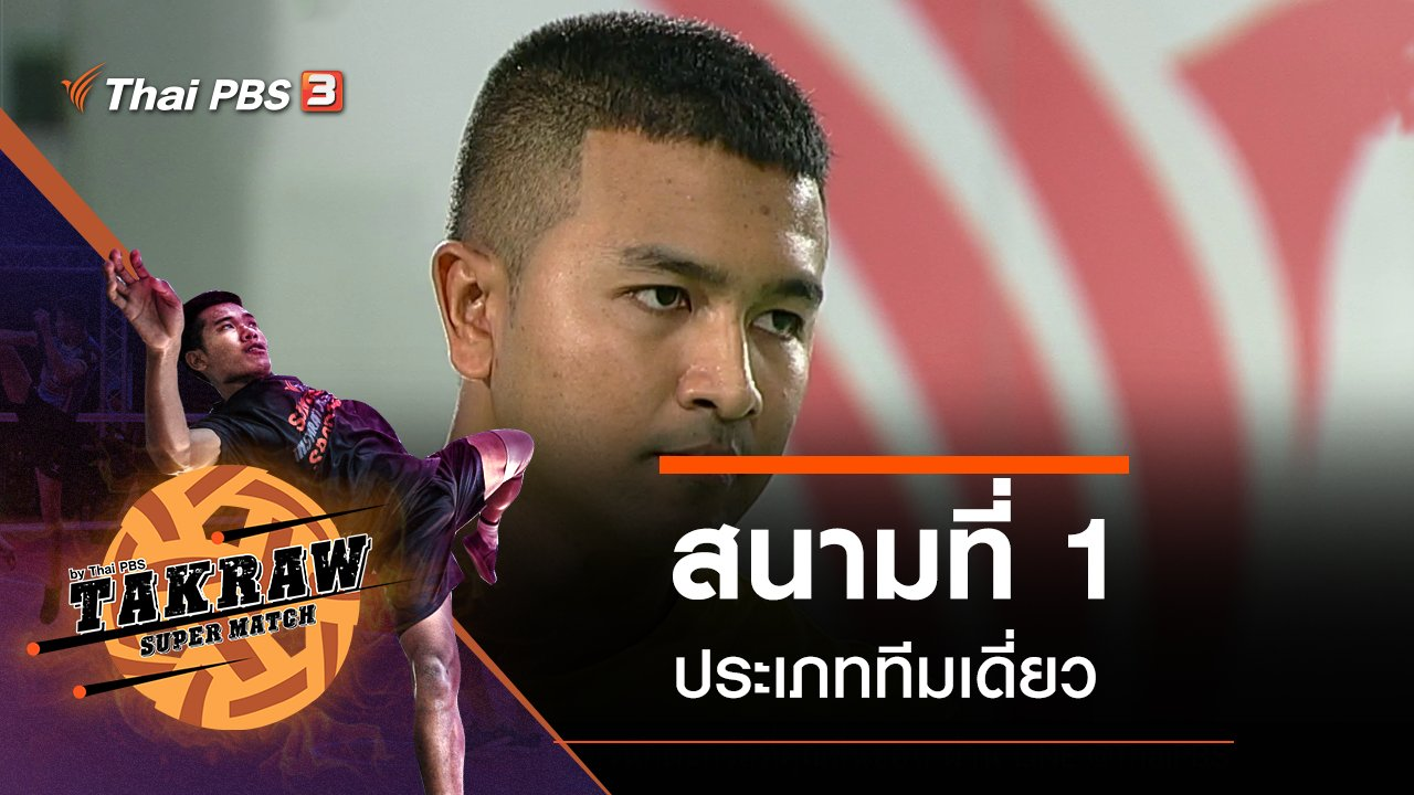 Takraw Super Match by Thai PBS - สนามที่ 1 ประเภททีมเดี่ยว