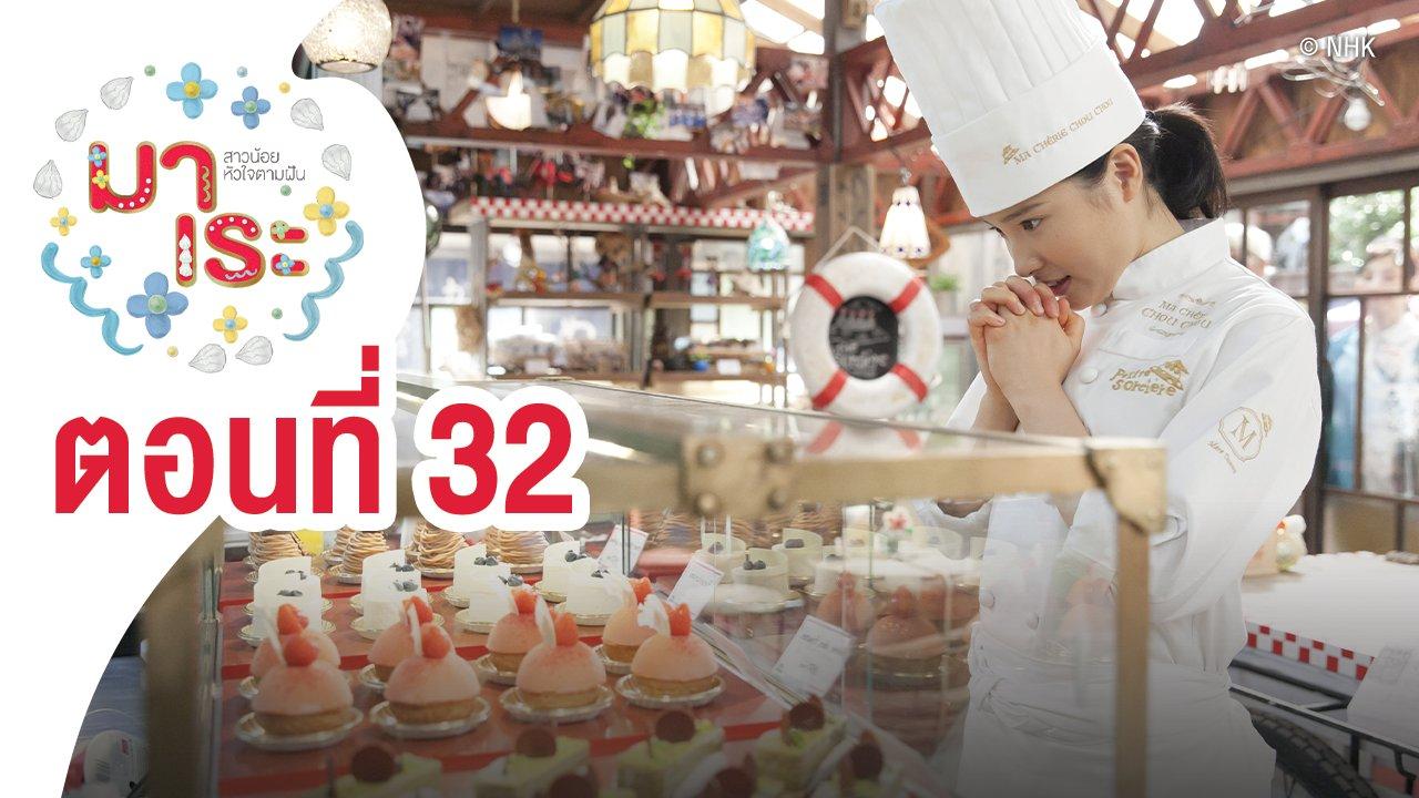 ซีรีส์ญี่ปุ่น มาเระ - Marre สาวน้อยหัวใจตามฝัน : ตอนที่ 32