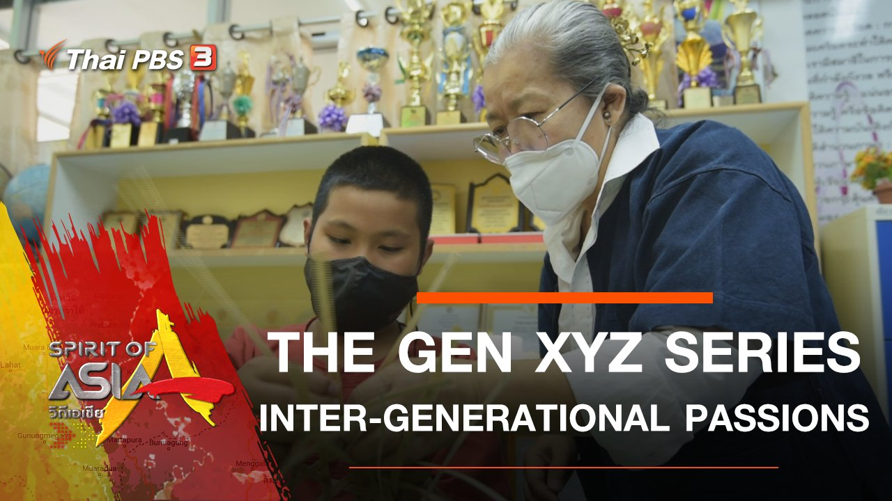 Spirit of Asia - THE GEN XYZ SERIES : INTER-GENERATIONAL PASSIONS