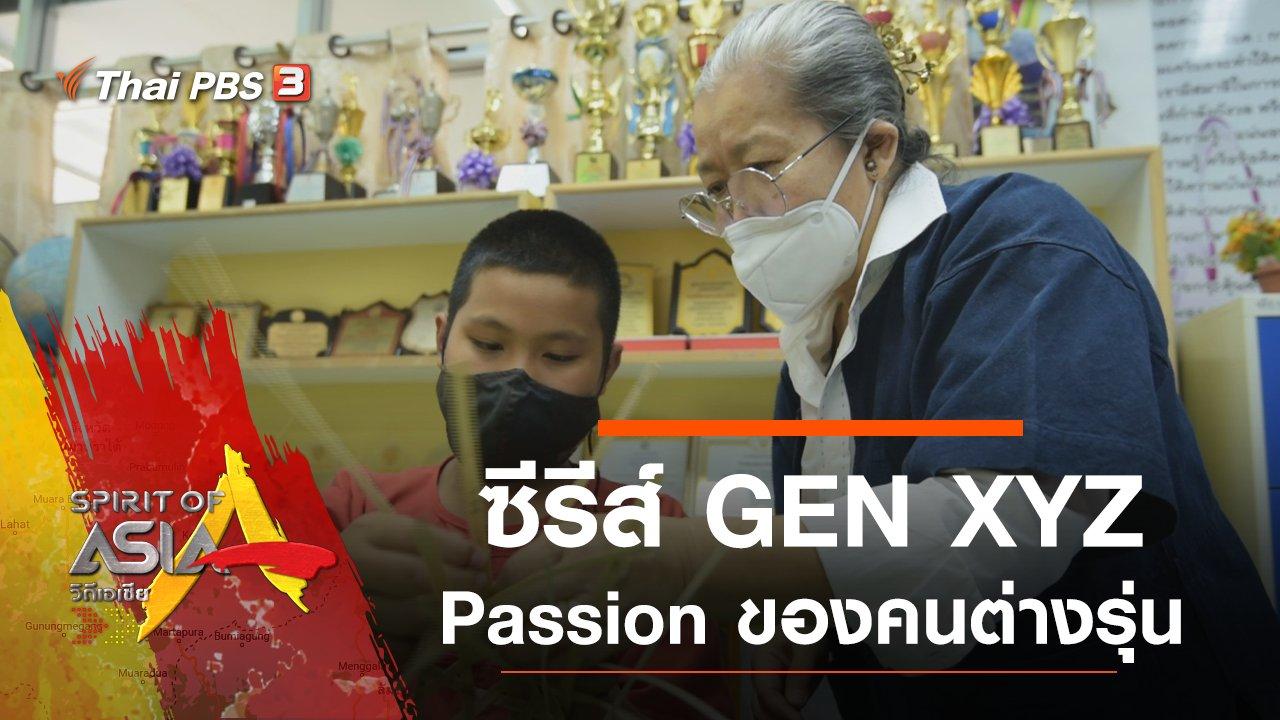 Spirit of Asia - ซีรีส์ GEN XYZ : Passion ของคนต่างรุ่น