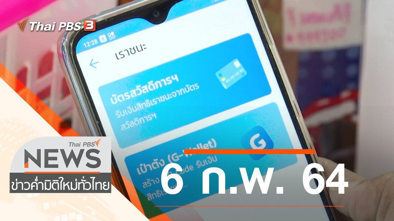 ข่าวค่ำ มิติใหม่ทั่วไทย - ประเด็นข่าว (6 ก.พ. 64)