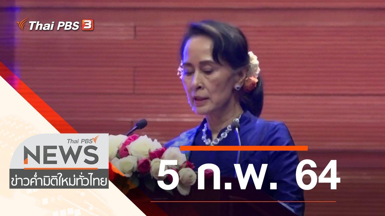 ข่าวค่ำ มิติใหม่ทั่วไทย - ประเด็นข่าว (5 ก.พ. 64)