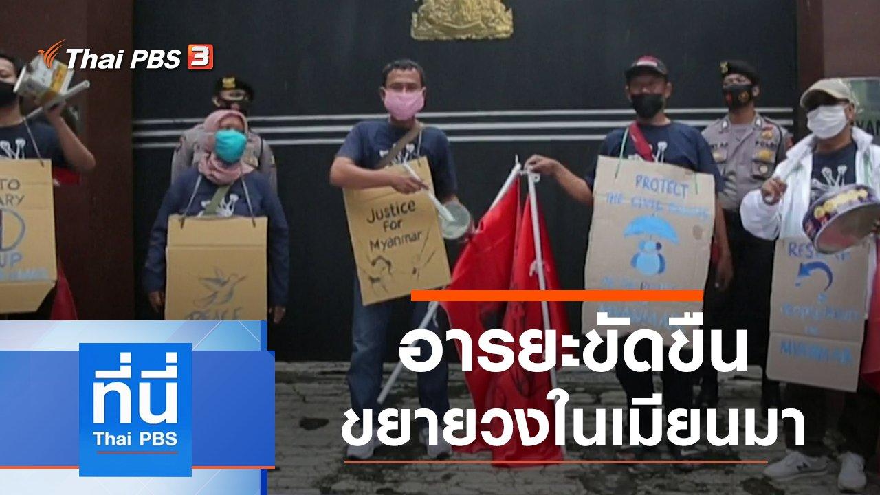 ที่นี่ Thai PBS - ประเด็นข่าว (5 ก.พ. 64)