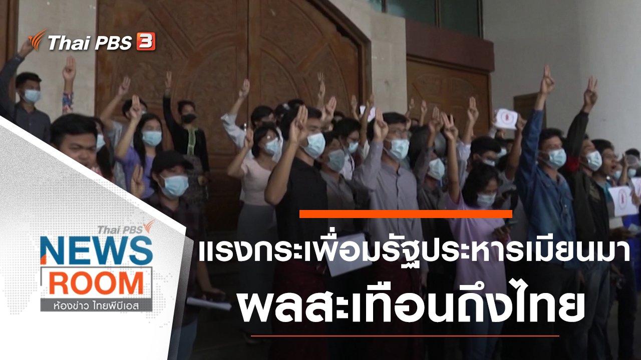 ห้องข่าว ไทยพีบีเอส NEWSROOM - ประเด็นข่าว (7 ก.พ. 64)