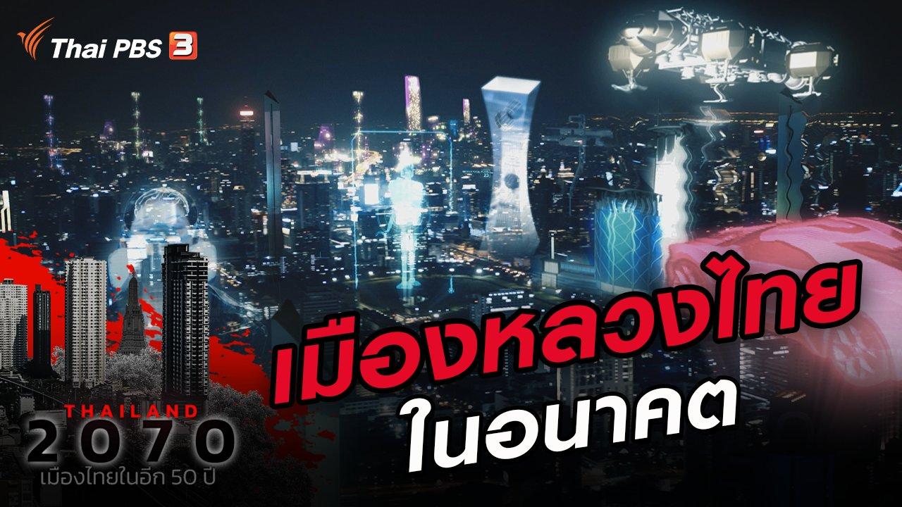 Thailand 2070 เมืองไทยในอีก 50 ปี - เมืองหลวงไทยในอนาคต