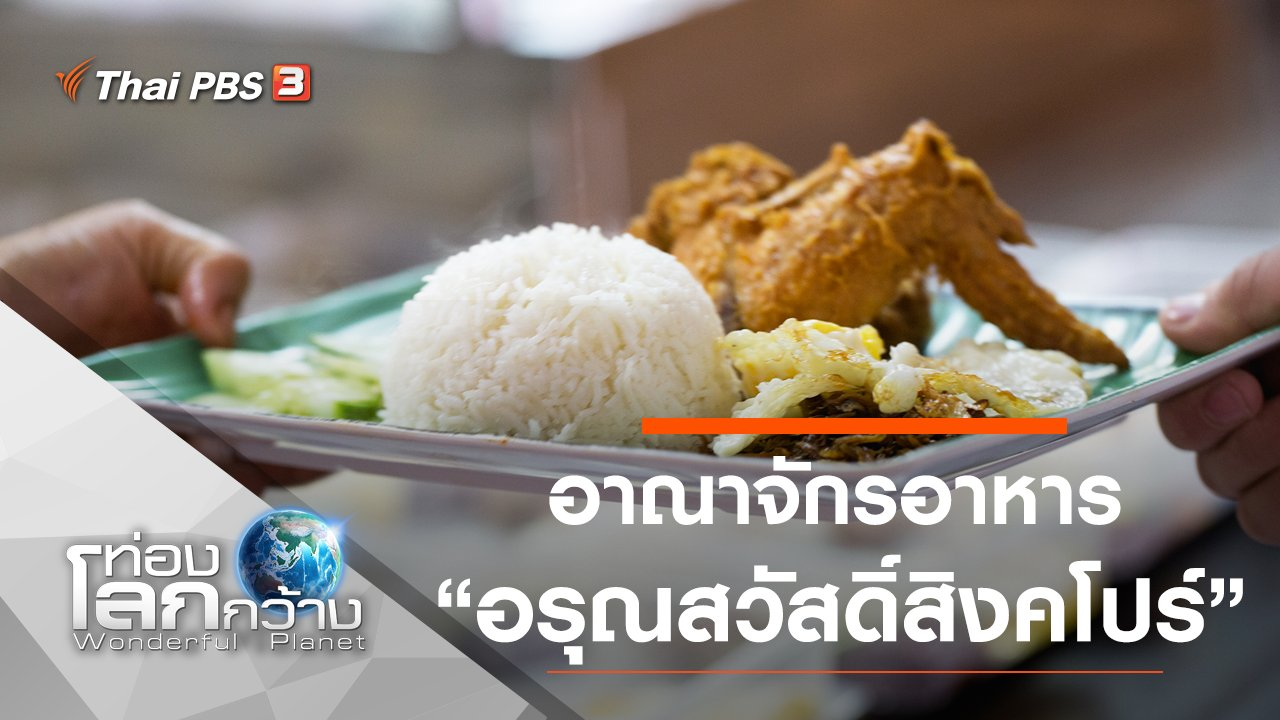 ท่องโลกกว้าง - อาณาจักรอาหาร ตอน อรุณสวัสดิ์สิงคโปร์ และ คลังแห่งเส้น