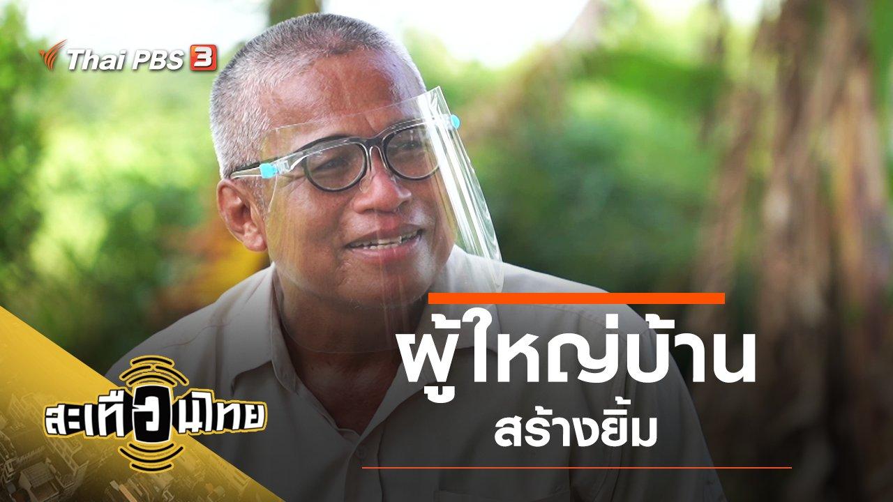 สะเทือนไทย - ผู้ใหญ่บ้านสร้างยิ้ม