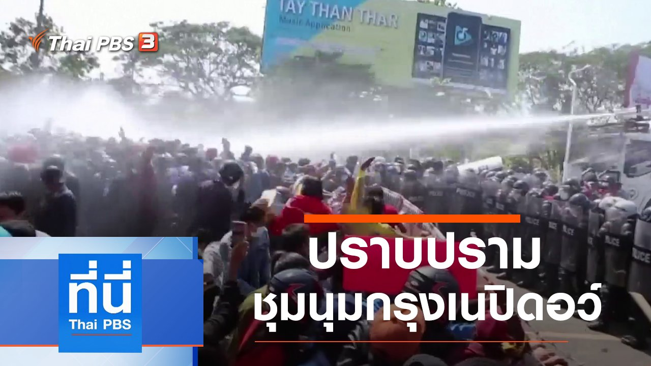 ที่นี่ Thai PBS - ประเด็นข่าว (9 ก.พ. 64)
