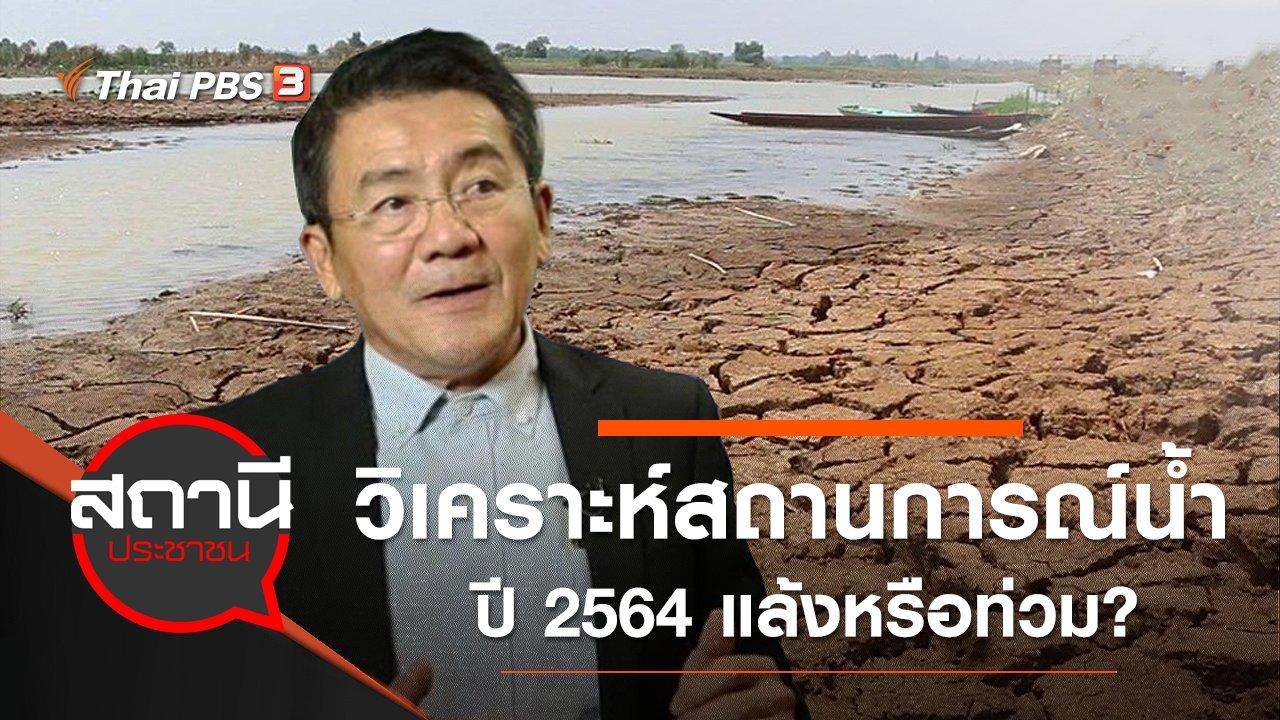 สถานีประชาชน - วิเคราะห์สถานการณ์น้ำปี 2564 แล้งหรือท่วม?