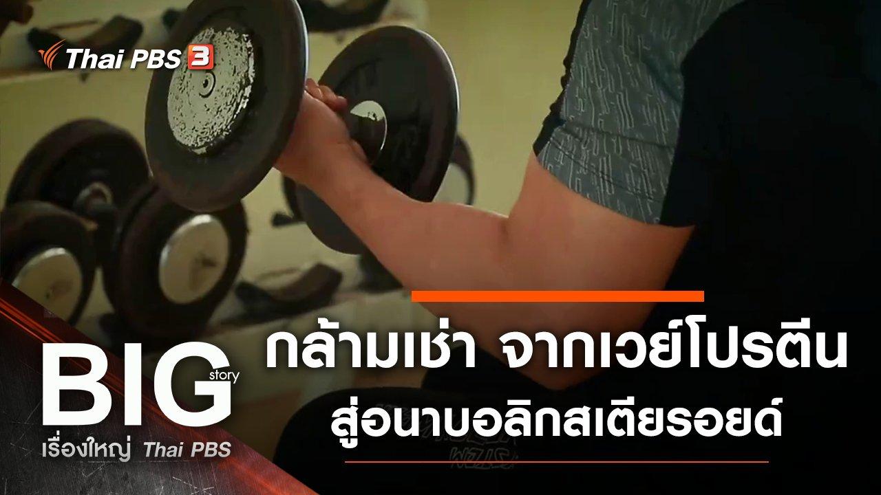 Big Story เรื่องใหญ่ Thai PBS - กล้ามเช่า จากเวย์โปรตีนสู่อนาบอลิกสเตียรอยด์