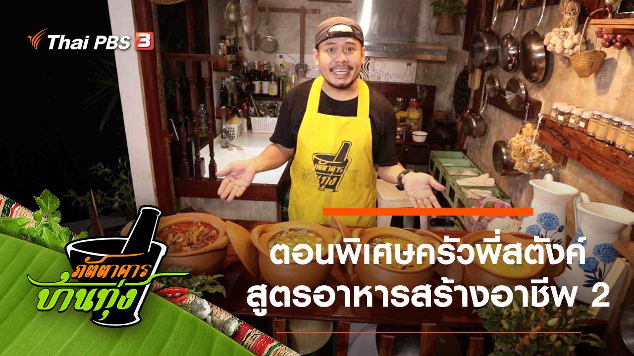 ภัตตาคารบ้านทุ่ง - ตอนพิเศษครัวพี่สตังค์ สูตรอาหารสร้างอาชีพ 2