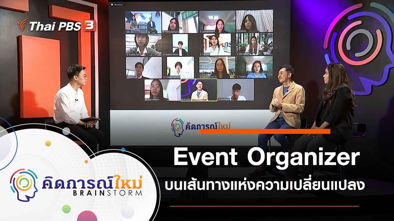 คิดการณ์ใหม่ BRAINSTORM - Event Organizer บนเส้นทางแห่งความเปลี่ยนแปลง