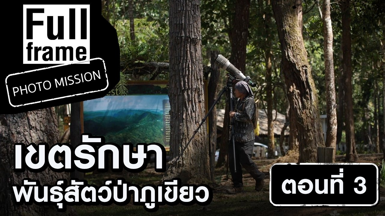 Full Frame Photo Mission - เขตรักษาพันธุ์สัตว์ป่าภูเขียว ตอนที่ 3