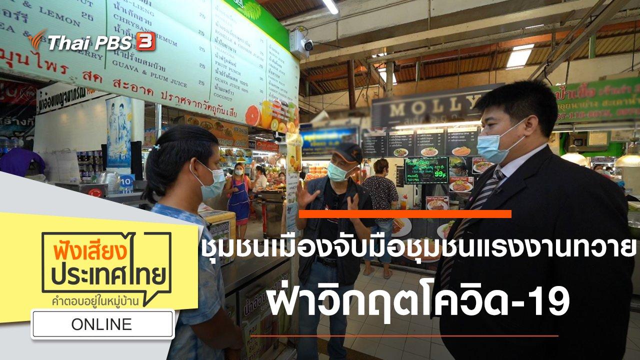 ฟังเสียงประเทศไทย - Online : ชุมชนเมืองจับมือชุมชนแรงงานทวาย ฝ่าวิกฤตโควิด-19