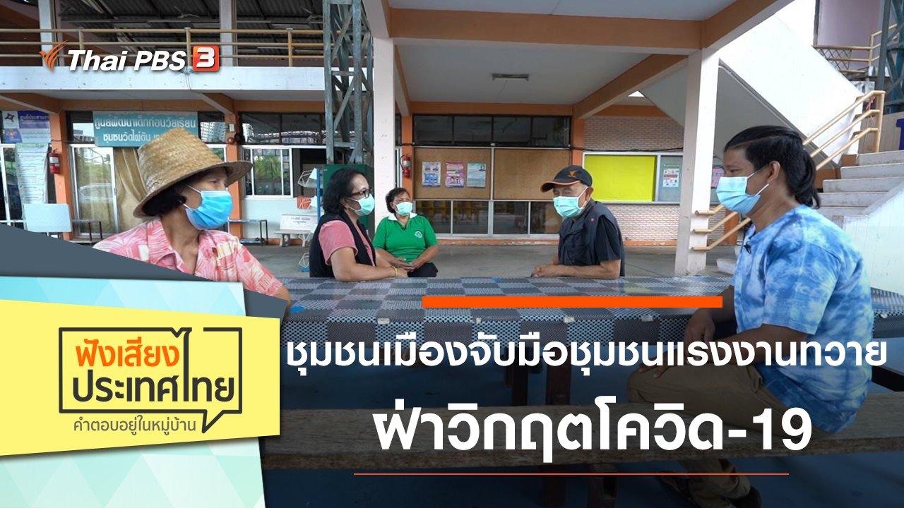 ฟังเสียงประเทศไทย - ชุมชนเมืองจับมือชุมชนแรงงานทวาย ฝ่าวิกฤตโควิด-19