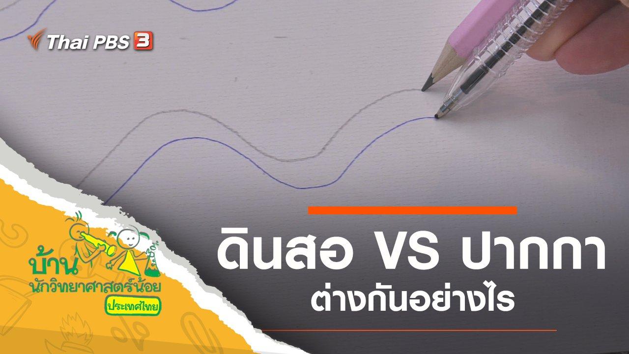 บ้านนักวิทยาศาสตร์น้อย - ดินสอ VS ปากกา