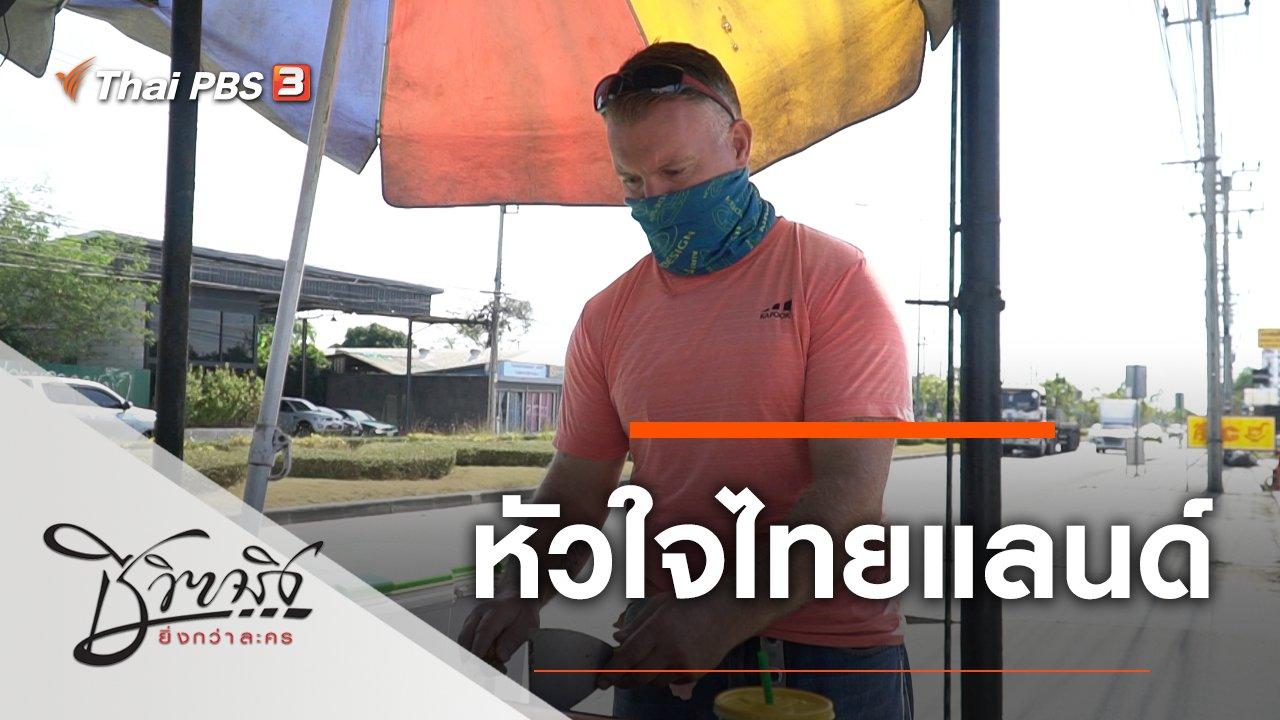 ชีวิตจริงยิ่งกว่าละคร - หัวใจไทยแลนด์