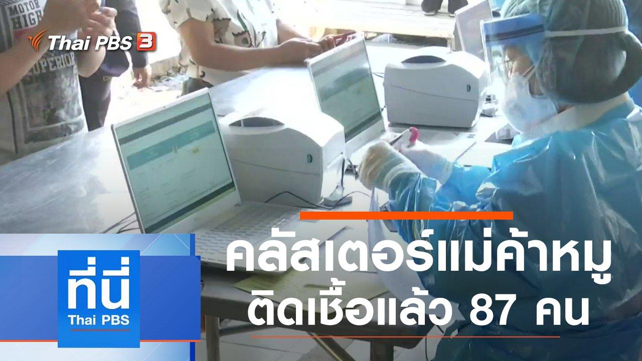 ที่นี่ Thai PBS - ประเด็นข่าว (8 ก.พ. 64)