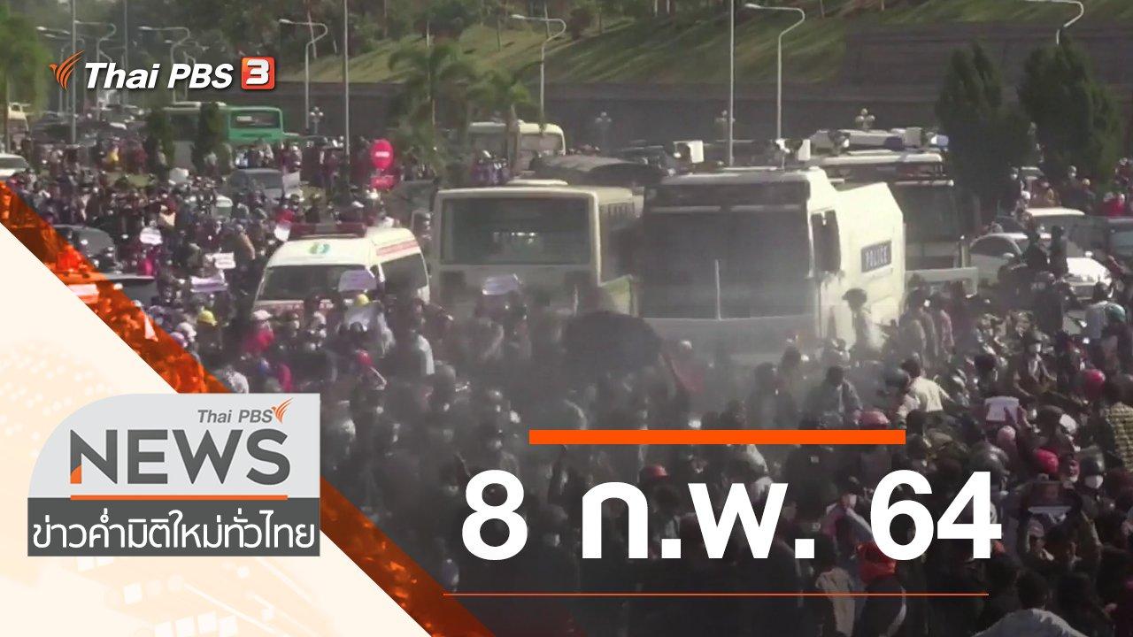 ข่าวค่ำ มิติใหม่ทั่วไทย - ประเด็นข่าว (8 ก.พ. 64)