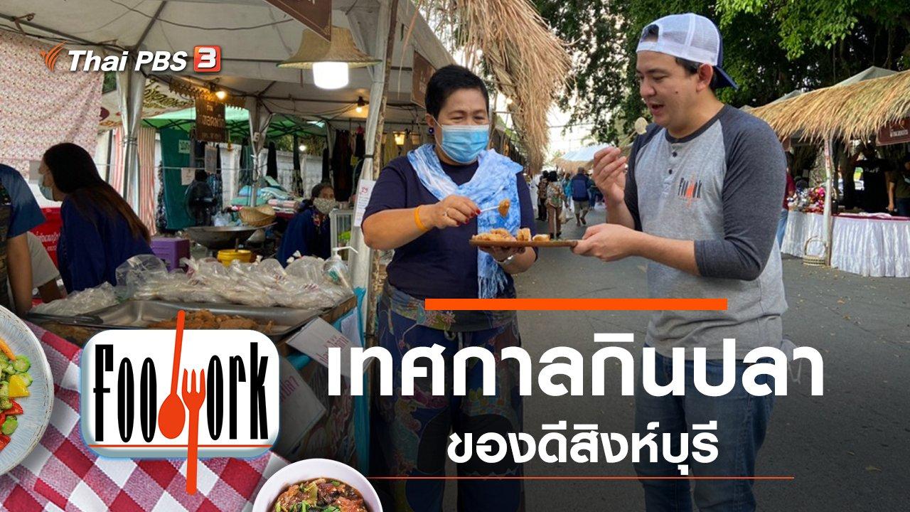 Foodwork - ของดีสิงห์บุรี