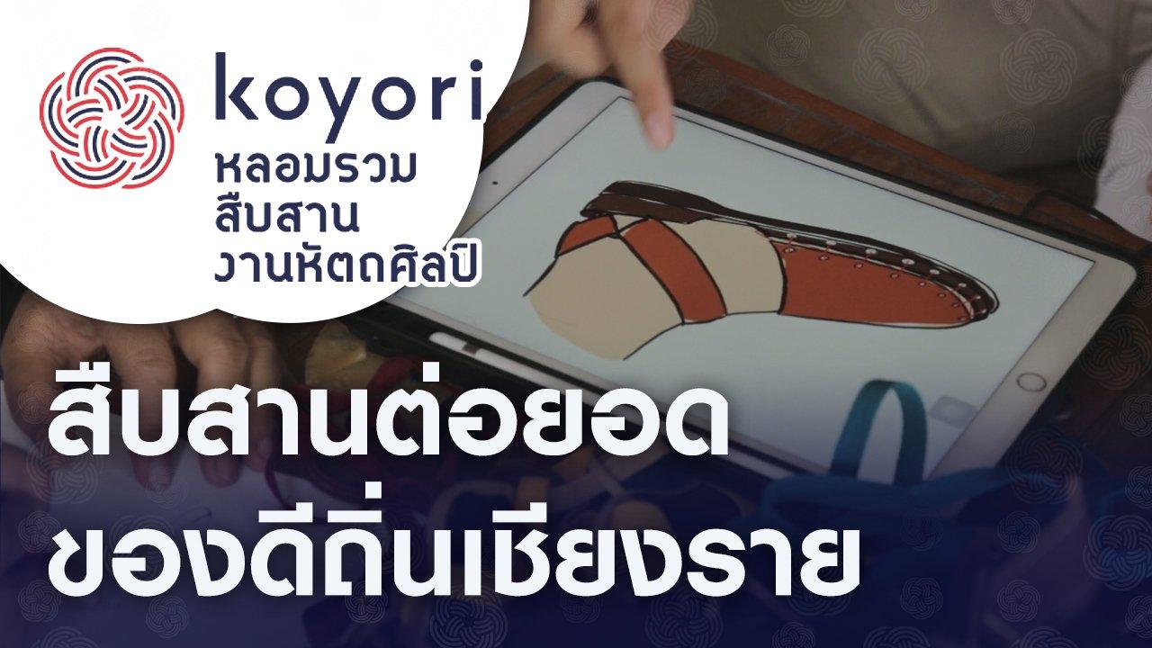 koyori หลอมรวม สืบสาน งานหัตถศิลป์ - สืบสานต่อยอดของดีถิ่นเชียงราย