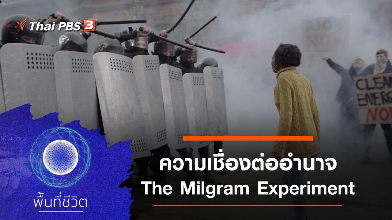 พื้นที่ชีวิต - ความเชื่องต่ออำนาจ The Milgram Experiment