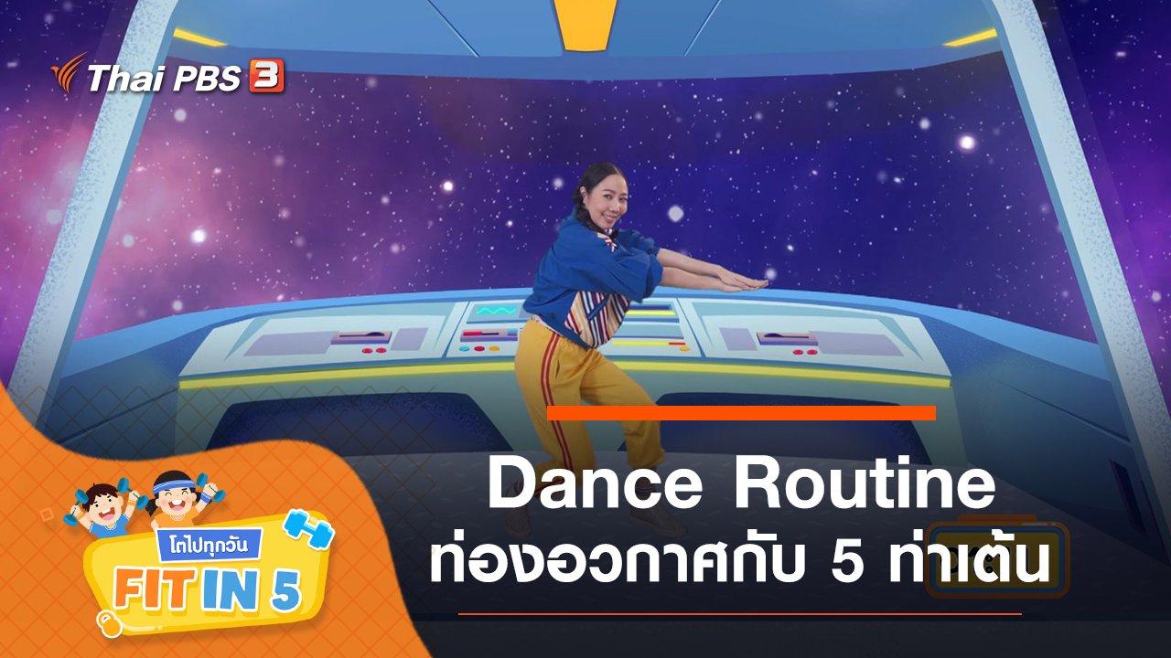 Fit in 5 โตไปทุกวัน - Dance Routine : ท่องอวกาศกับ 5 ท่าเต้น