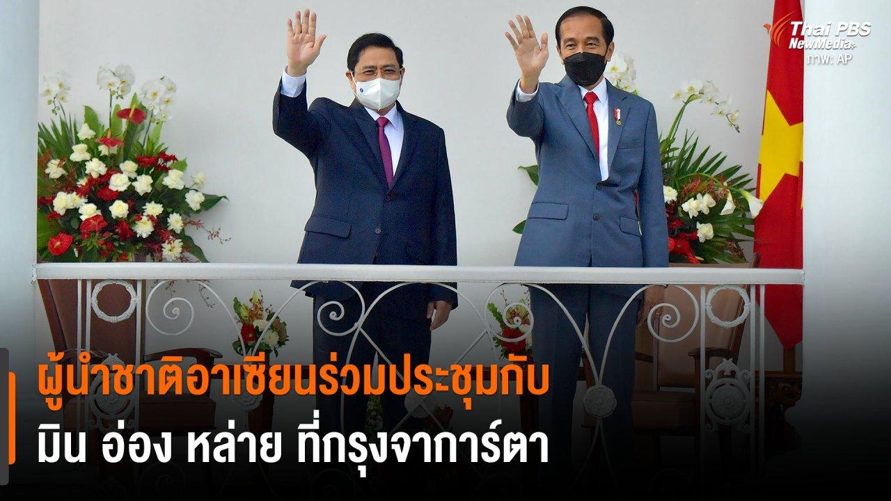 วิกฤตการเมืองเมียนมา - ผู้นำชาติอาเซียนร่วมประชุมกับมิน อ่อง หล่าย ที่กรุงจาการ์ตา
