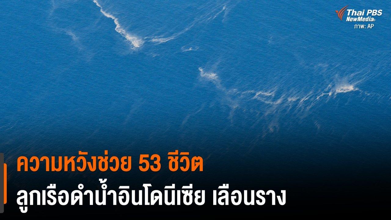 Around the World - ความหวังช่วย 53 ชีวิต ลูกเรือดำน้ำอินโดนีเซีย เลือนราง