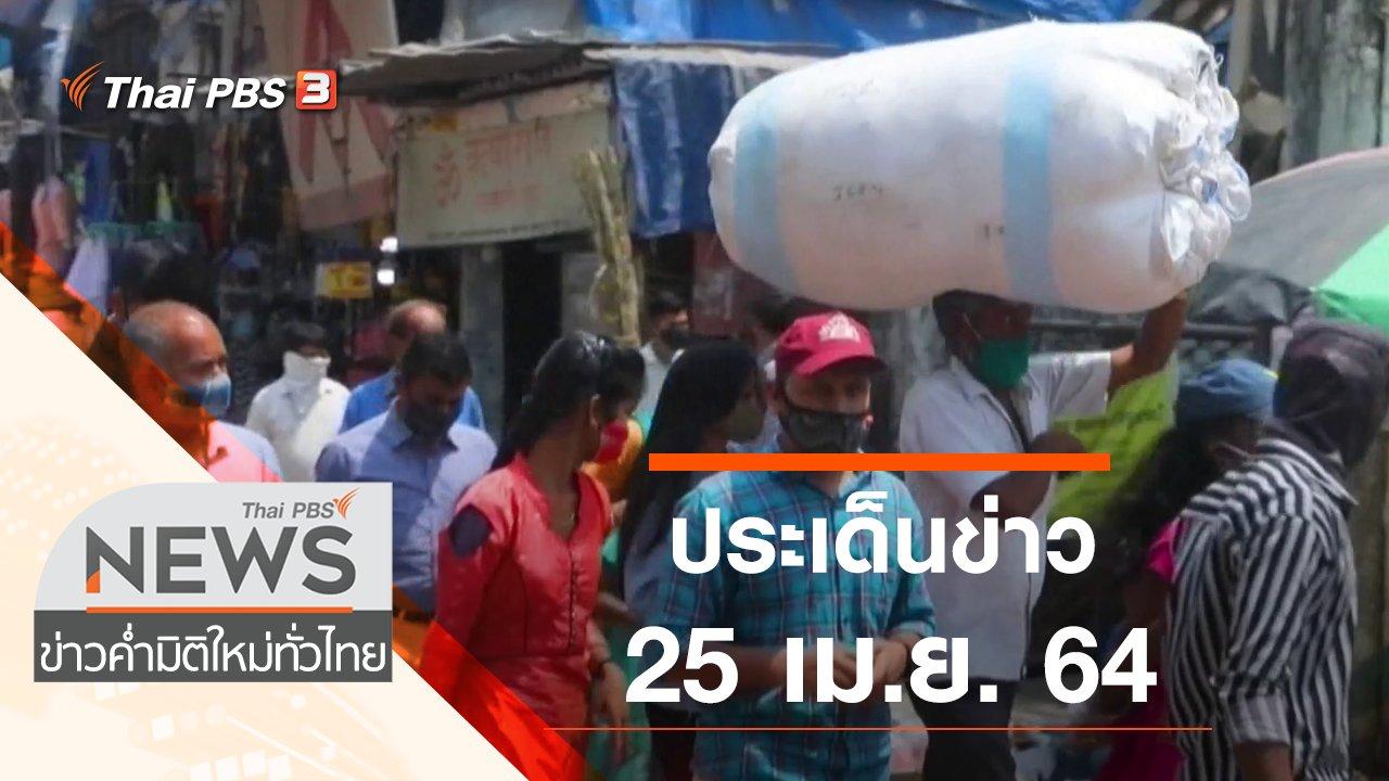 ข่าวค่ำ มิติใหม่ทั่วไทย - ประเด็นข่าว (25 เม.ย. 64)