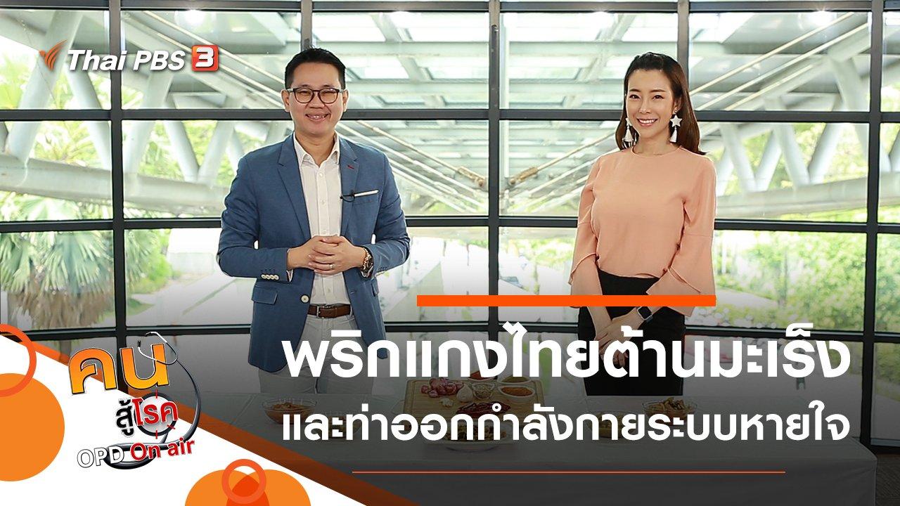 คนสู้โรค - พริกแกงไทยต้านมะเร็ง, ออกกำลังกายระบบหายใจ ป้องกันโควิด-19