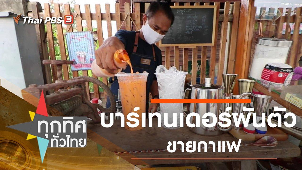 ทุกทิศทั่วไทย - บาร์เทนเดอร์ผันตัวขายกาแฟ