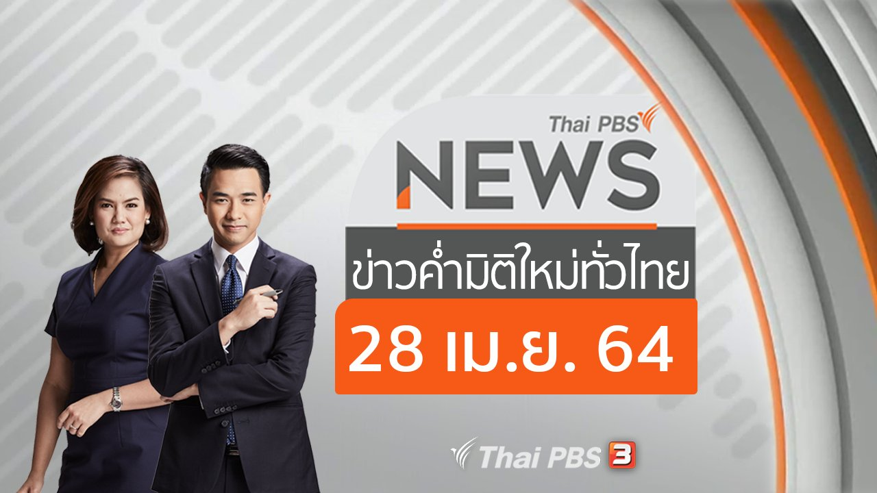 ข่าวค่ำ มิติใหม่ทั่วไทย - ข้อเสนอทัวร์ฉีดวัคซีนพาคนไทยไปต่างประเทศ