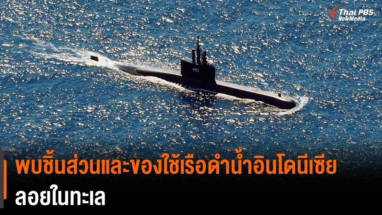 Around the World - พบชิ้นส่วนและของใช้เรือดำน้ำอินโดนีเซีย ลอยในทะเล