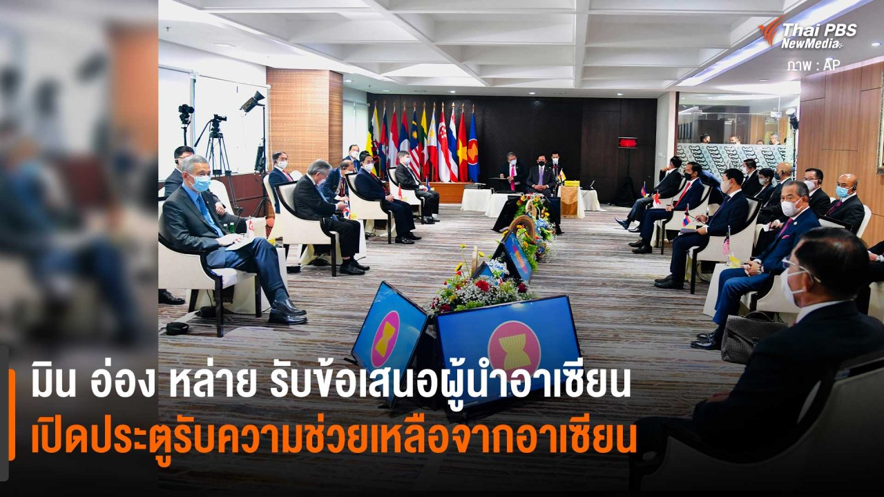 วิกฤตการเมืองเมียนมา - มิน อ่อง หล่าย รับข้อเสนอผู้นำอาเซียน  เปิดประตูรับความช่วยเหลือจากอาเซียน