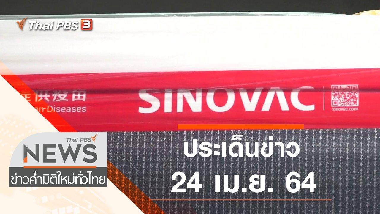 ข่าวค่ำ มิติใหม่ทั่วไทย - ประเด็นข่าว (24 เม.ย. 64)