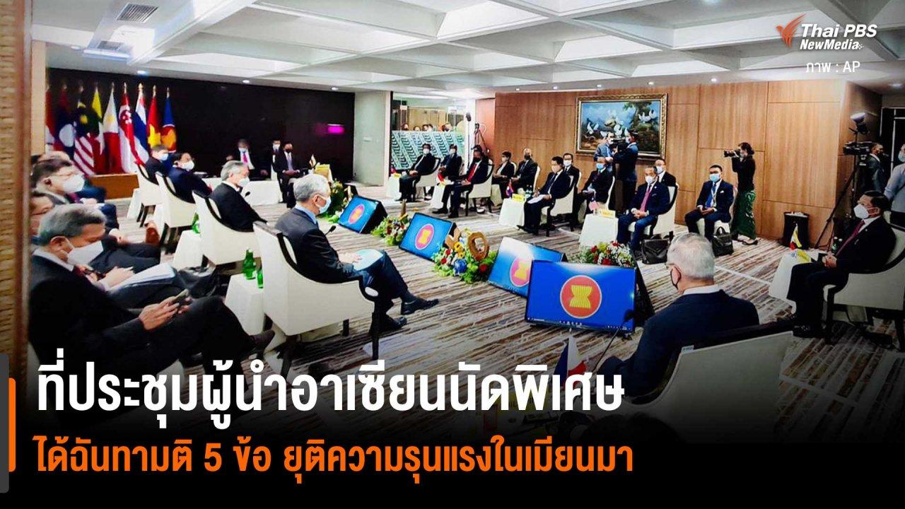 วิกฤตการเมืองเมียนมา - ที่ประชุมผู้นำอาเซียนนัดพิเศษ ได้ฉันทามติ 5 ข้อ ยุติความรุนแรงในเมียนมา