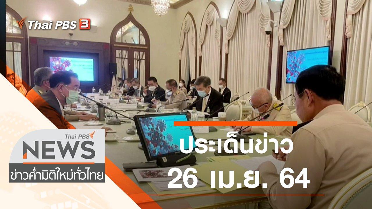 ข่าวค่ำ มิติใหม่ทั่วไทย - ประเด็นข่าว (26 เม.ย. 64)