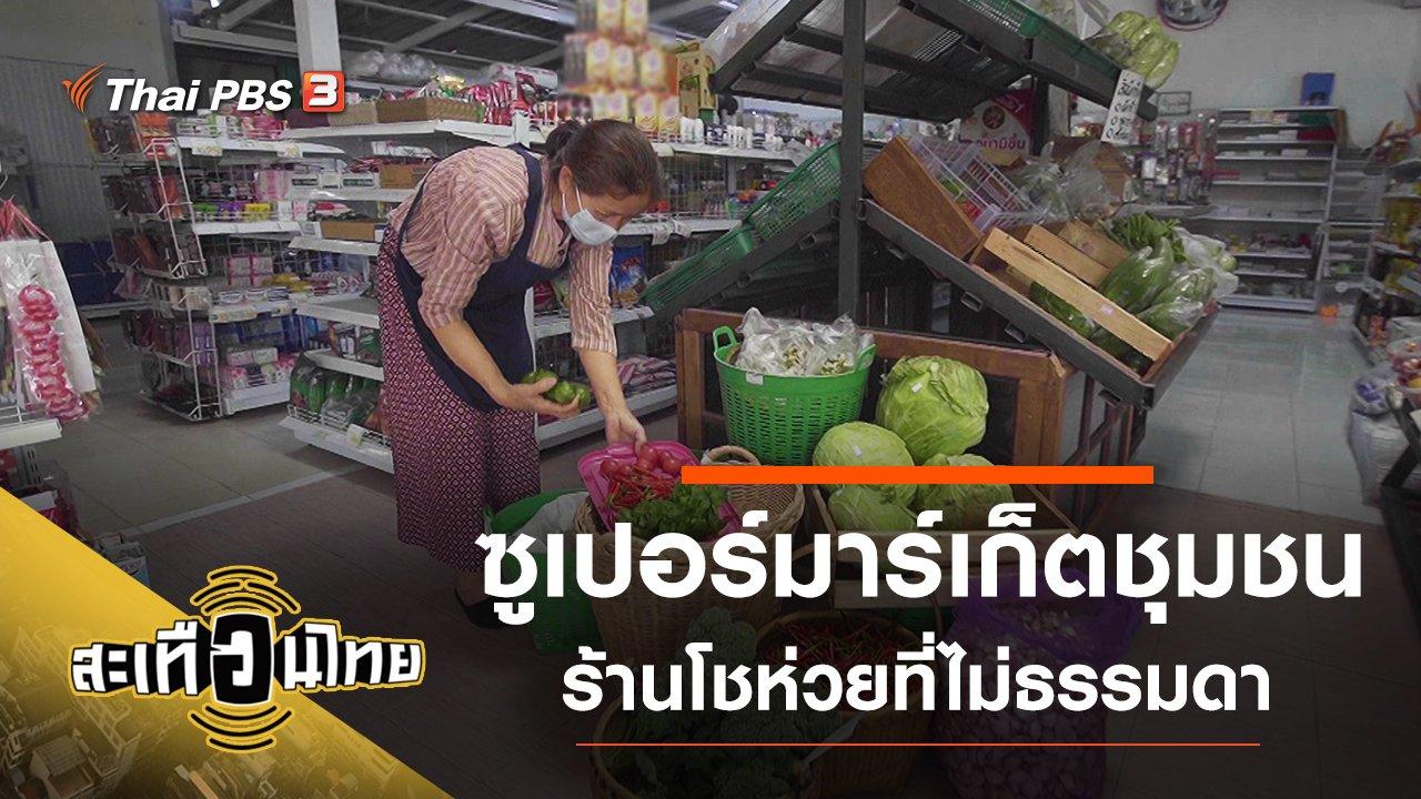 สะเทือนไทย - ซูเปอร์มาร์เก็ตชุมชน