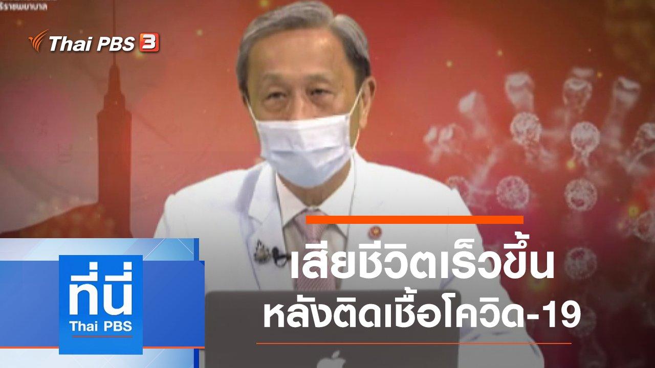 ที่นี่ Thai PBS - ประเด็นข่าว (27 เม.ย. 64)