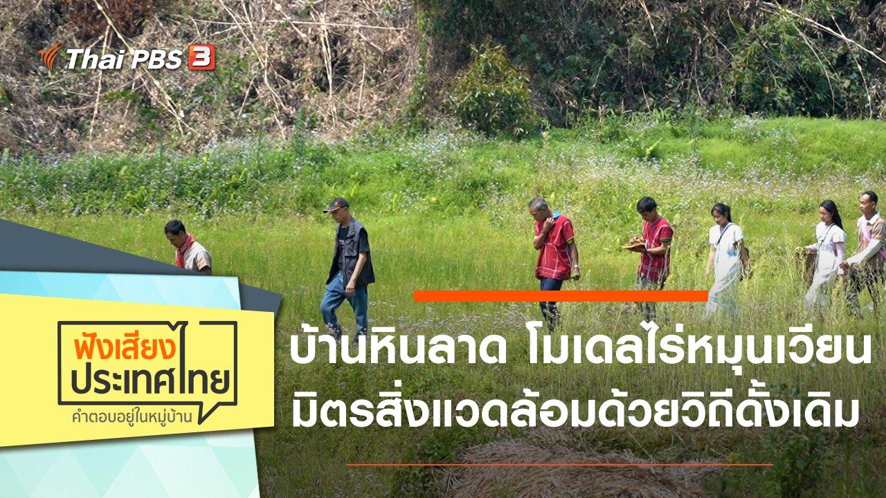 ฟังเสียงประเทศไทย - บ้านหินลาด โมเดลไร่หมุนเวียน มิตรสิ่งแวดล้อมด้วยวิถีดั้งเดิม