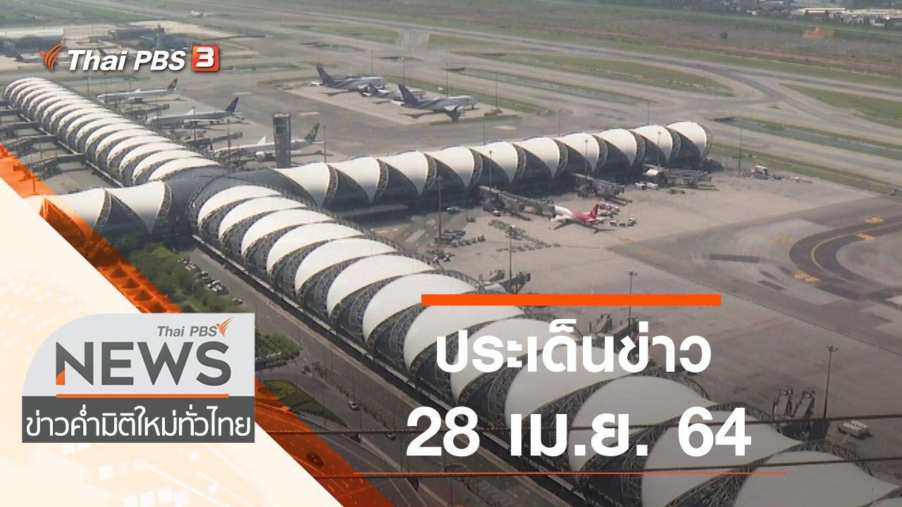 ข่าวค่ำ มิติใหม่ทั่วไทย - ประเด็นข่าว (28 เม.ย. 64)