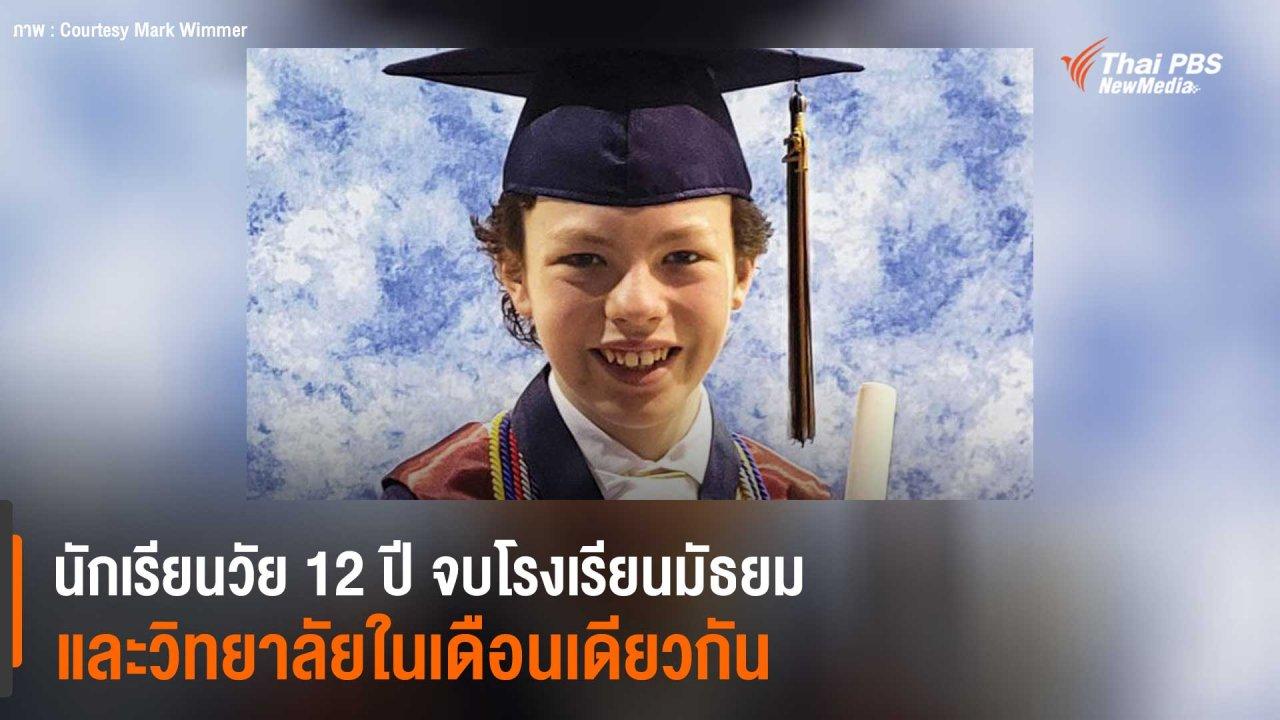 Around the World - นักเรียนวัย 12 ปี จบโรงเรียนมัธยม และวิทยาลัยในเดือนเดียวกัน