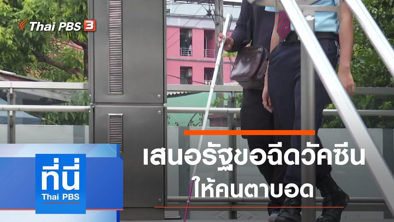 ที่นี่ Thai PBS - ประเด็นข่าว (28 เม.ย. 64)