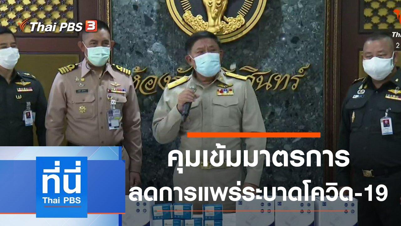 ที่นี่ Thai PBS - ประเด็นข่าว (26 เม.ย. 64)