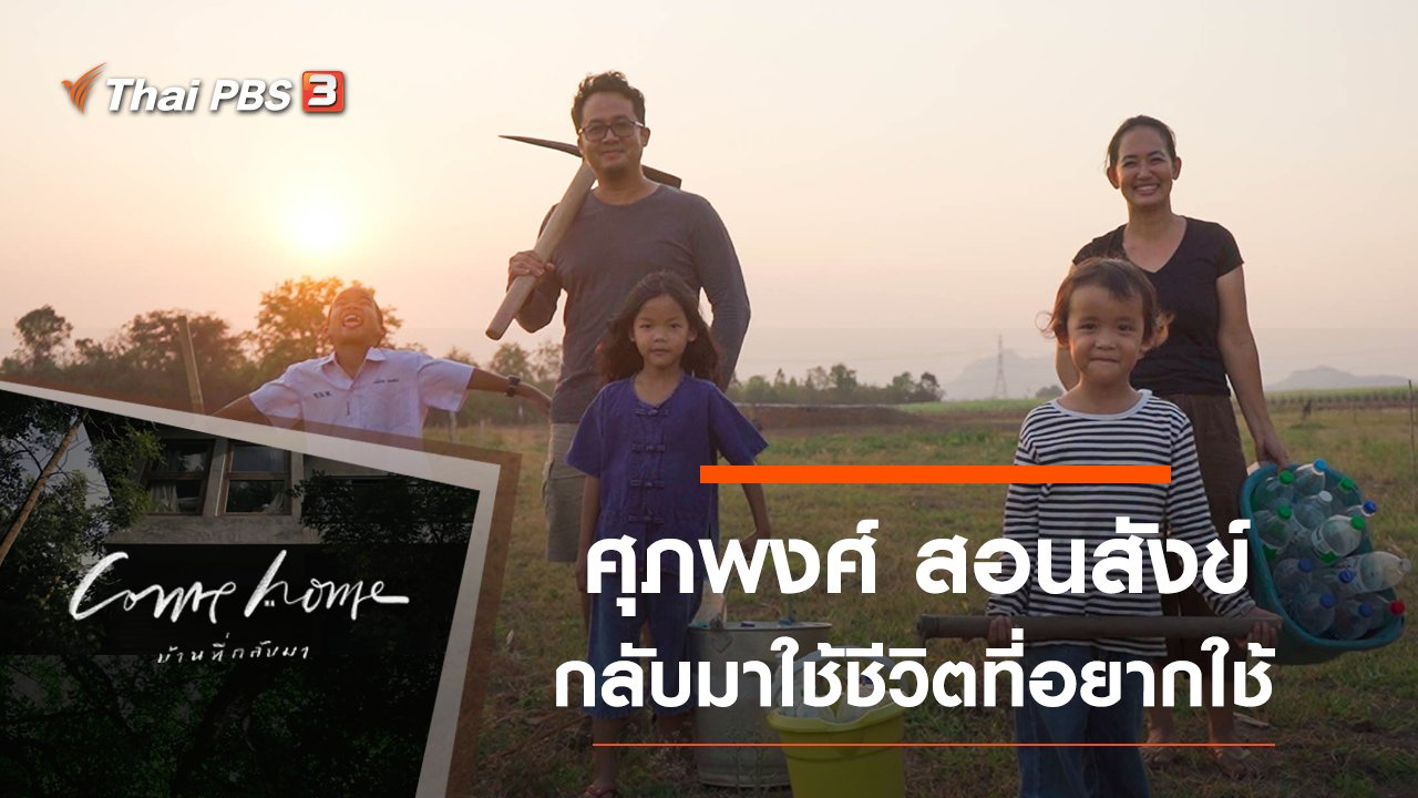 COME HOME บ้านที่กลับมา - ศุภพงศ์ สอนสังข์ : กลับมาใช้ชีวิตที่อยากใช้