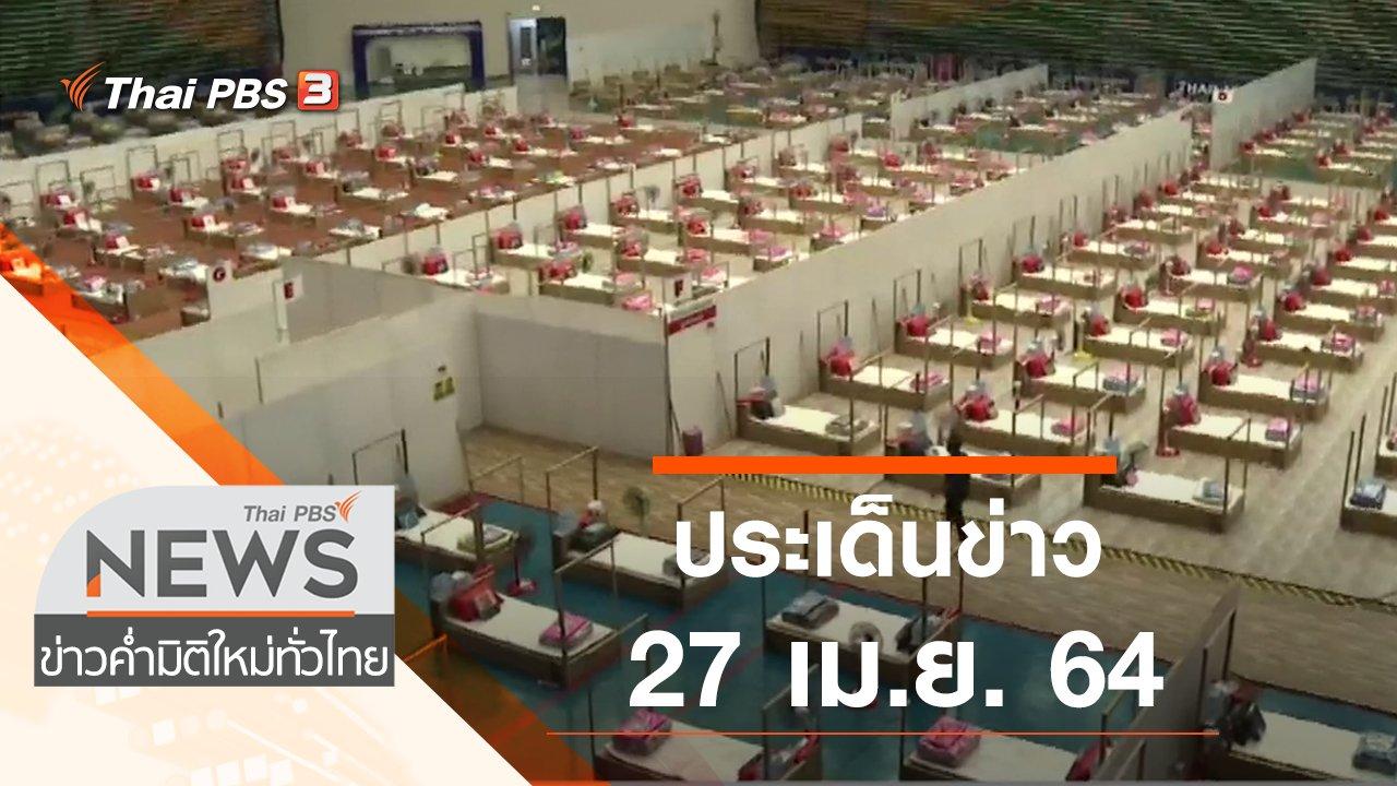 ข่าวค่ำ มิติใหม่ทั่วไทย - ประเด็นข่าว (27 เม.ย. 64)