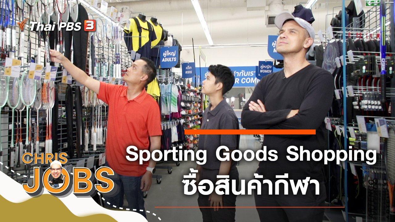Chris Jobs - Sporting Goods Shopping